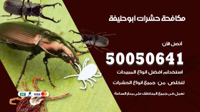 مكافحة حشرات ابوحليفة