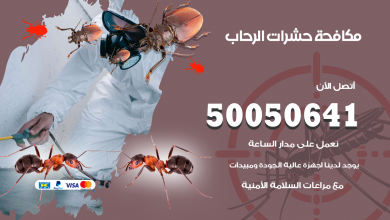 مكافحة حشرات الرحاب
