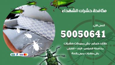 مكافحة حشرات الشهداء