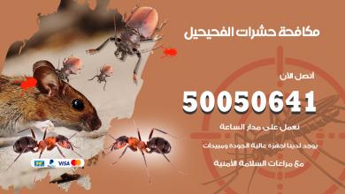 مكافحة حشرات الفحيحيل