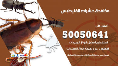 مكافحة حشرات الفنيطيس
