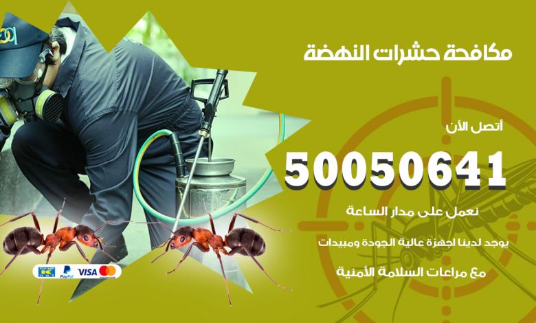 مكافحة حشرات النهضة