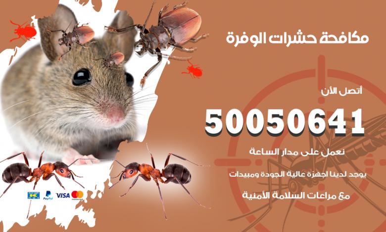 مكافحة حشرات الوفرة