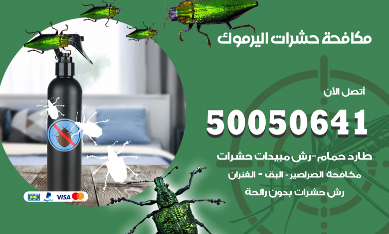 مكافحة حشرات اليرموك