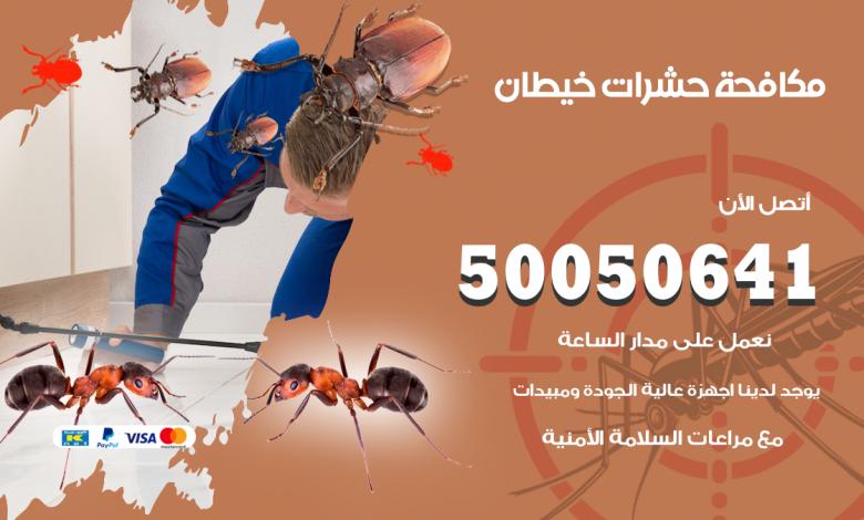 مكافحة حشرات خيطان