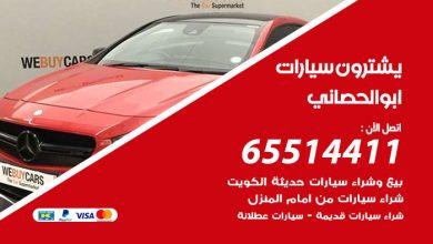 نشتري السيارات ابوالحصاني