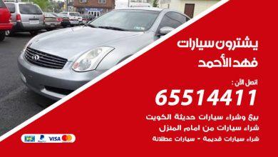 نشتري السيارات فهد الأحمد