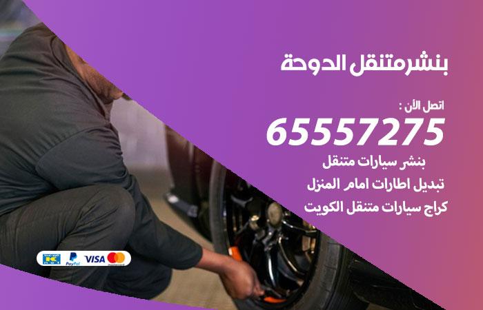 بنشر متنقل الدوحة