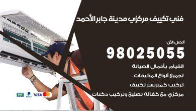فني تكييف مركزي مدينة جابر الأحمد