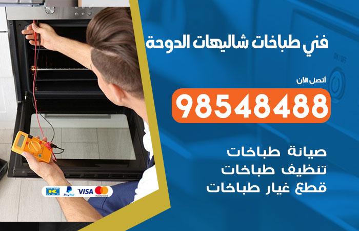 فني طباخات شاليهات الدوحة