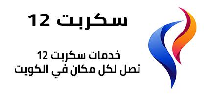 فني طباخات الكويت / 98548488 / تصليح افران غاز الكويت