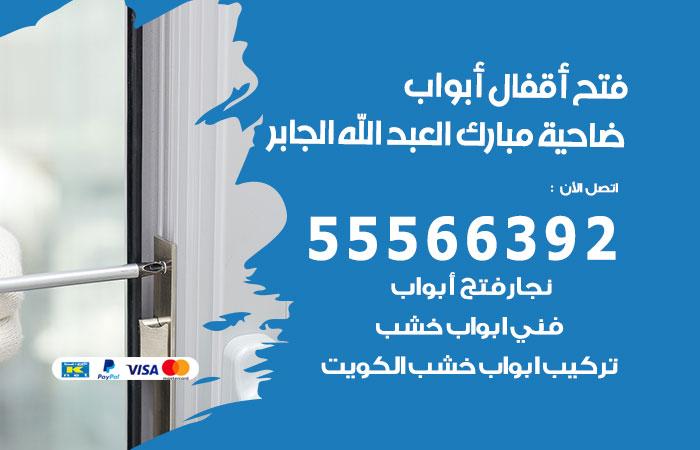 فتح اقفال ابواب ضاحية مبارك العبد الله الجابر