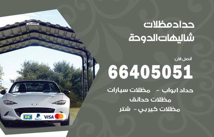 حداد مظلات شاليهات الدوحة