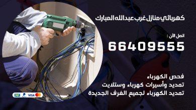 كهربائي منازل غرب عبدالله المبارك