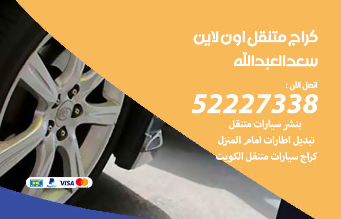 كراج متنقل اون لاين سعد العبدالله