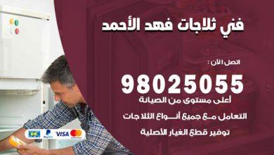 فني ثلاجات فهد الأحمد