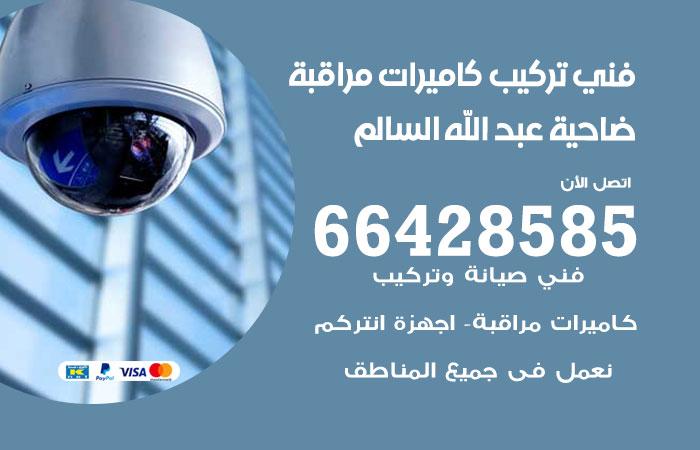 فني تركيب كاميرات مراقبة ضاحية عبدالله السالم