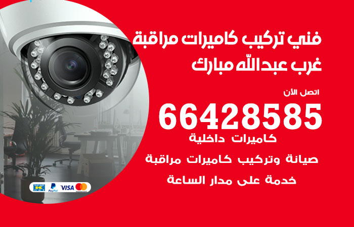 فني تركيب كاميرات مراقبة غرب عبدالله مبارك