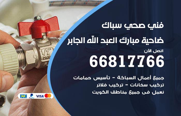 فني صحي سباك ضاحية مبارك العبد الله الجابر