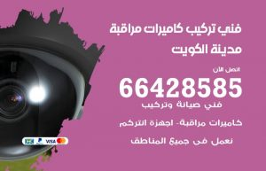 فني تركيب كاميرات مراقبة الكويت